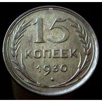 15 копеек 1930 (2)