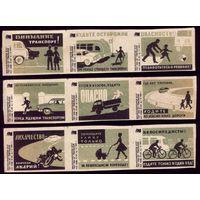 9 этикеток 1968 год Безопасность движения Гомель