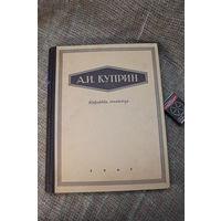 Избранные сочинения А. И. Куприн 1947 год. С РУБЛЯ! АУКЦИОН!