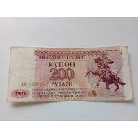 Приднестровье 200 купонов 1993 г.