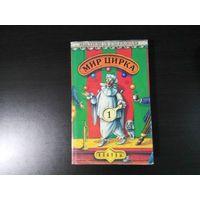 Энциклопедия для детей и родителей. Мир цирка. Клоуны