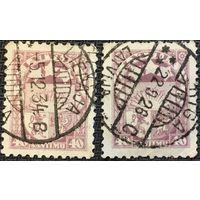 ЦІКАВІЦЬ АБМЕН! 1923, герб Латвіі (40)