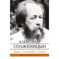 Царь. Столыпин. Ленин. Солженицын
