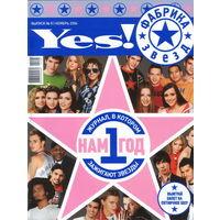 """Журнал """"Yes! Фабрика звезд"""" #8 ноябрь 2004г."""