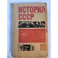 Школьный учебник СССР История СССР 10 кл 1972г