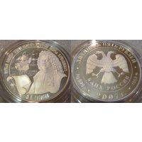 25 рублей 2007 Головин Proof серебро