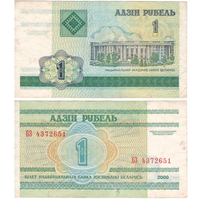 W: Беларусь 1 рубль 2000 / БЗ 4372651