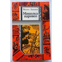 М. Лыньков. Миколка-паровоз. 1986 г.