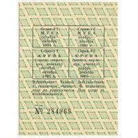 Беларусь. Талоны на муку и крупу, 1991 год, #284969