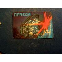 Календарик 1988 Редакция Правды