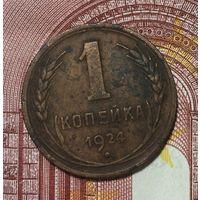 1 копейка 1924 состояние!