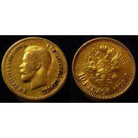10 рублей 1899 ФЗ шт.5 по Каюмову