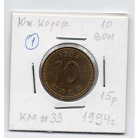 10 вон Южная Корея 1994 года (#1)