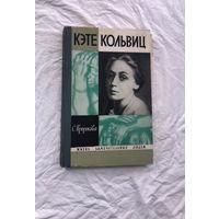 ЖЗЛ Светлана Пророкова. Кэте Кольвиц.  Серия: Жизнь замечательных людей. Выпуск 8 (436), 1967).