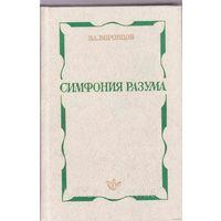В.Воронцов.Симфония разума.