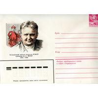 СССР ХМК 1983 Заслуженный деятель искусств РСФСР художник Д.С. Моор Лапкин 83-352