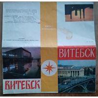 Витебск. Туристская схема. 1972 г