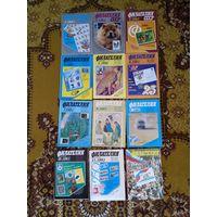 12 журналов Филателия СССР за 1991 год годовой комплект библиографическая редкость