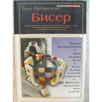 Артамонова-бисер