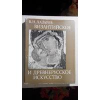 В. Лазарев Византийское и древнерусское искусство