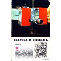 """Журнал """"Наука и жизнь"""", 1985, #11"""