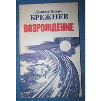 """Л.И.Брежнев """"Возрождение"""", 1979 год"""