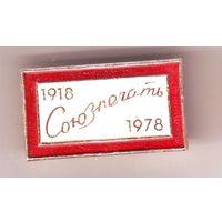 Союзпечать ,60 лет , 1918-1978 гг.