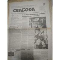 Газета Свабода.   1995г