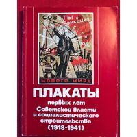 Плакаты первых лет советской власти и социалистического строительства (1918-1941) КАТАЛОГ