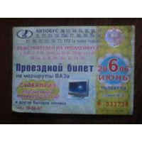 Проездной билет . Тольятти 2006 год