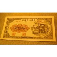 Китай 50 юаней 1949г. (копия) #3 распродажа