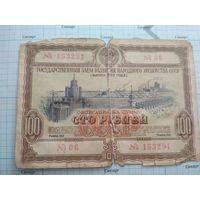 Облигации государственных займов СССР  1953и1955 гг. (цена за все)