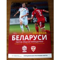 2015 Беларусь - Македония