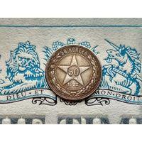 Распродажа!!! С 1, 2, 3 рублей много лотов! Монета РСФСР, 50 копеек (полтинник) 1922.