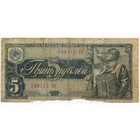 5 рублей 1938 года. серия 188111 ЕЕ.