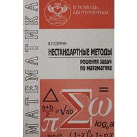 Нестандартные методы решения задач по математике. В.П. Супрун, 2000 г.и.