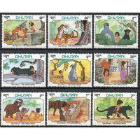 """Мультфильм """"Маугли"""" Бутан 1982 год чистая серия из 9 марок (М)"""