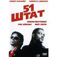 Фильмы: 51 штат (Лицензия, DVD)