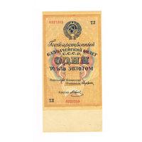 1 Рубль Золотом 1928г. UNC кас.Серов