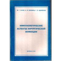 Иммунологические аспекты хирургической инфекции/ Сачек М.Г. и др.-Витебск.- 1994.- 140 с.