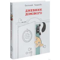 Дневник домового. Евгений Чеширко