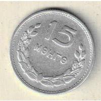 Монголия 15 мунгу 1959