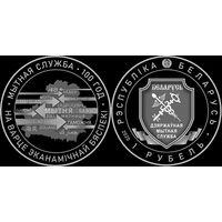 Таможенная служба Беларуси. 100 лет, 2020 год, 1 рубль.