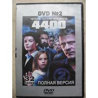 DVD 4400 (ЛИЦЕНЗИЯ) 2 ДИСКА