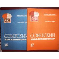 """Сборник """"Советский коллекционер"""""""
