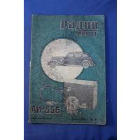 Журнал РАДИО ФРОНТ номер-19 1936 год. Ознакомительный лот.