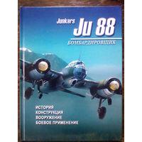 Тарас - Ju-88
