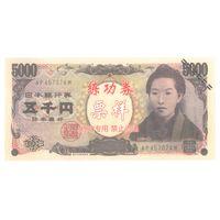 Япония 5000 ен. (копия)