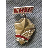 """Значок """"Киев"""" (города-герои СССР)"""