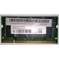 Оперативная память DDR SDIMM 256 MB PC2700 333 MHz